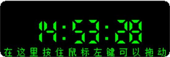 电脑桌面数字时钟工具