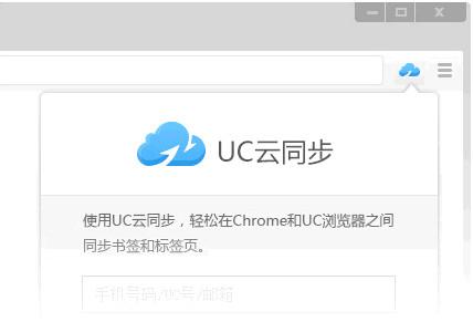 UC网盘下载限速破解版