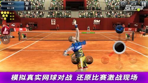 冠军网球破解版无限游戏币下载