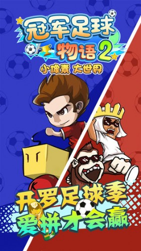 冠军足球物语2破解版无限点下载