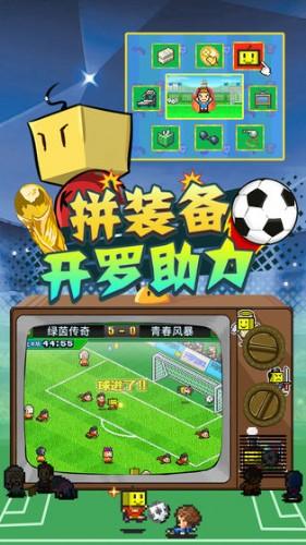 冠军足球物语2破解版下载