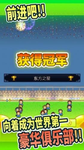 冠军足球物语1破解版