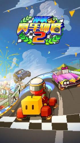 冲刺赛车物语2破解版最新版