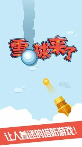雪球来了游戏安卓版