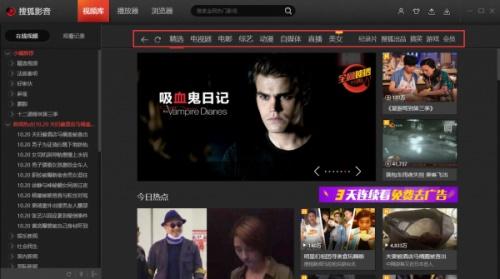 搜狐影音电脑版下载