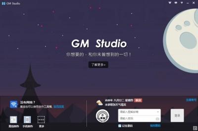 GM Stufio官方版