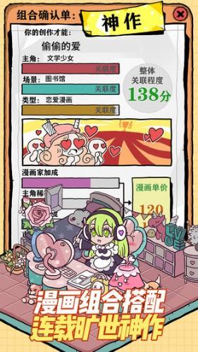 人气王漫画社手游