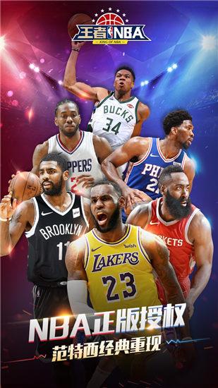 王者NBA官方版下载