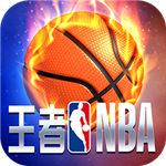 王者NBA官方版