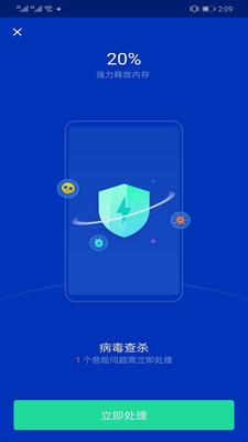 超级安全专家 1.0.1 手机版