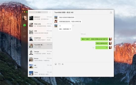 微信Mac电脑下载