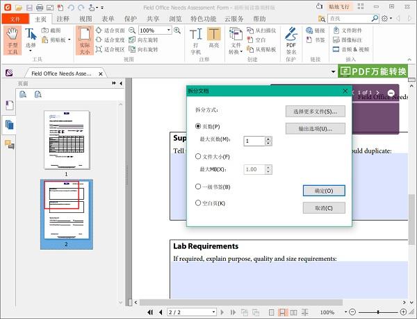 福昕PDF阅读器绿色版