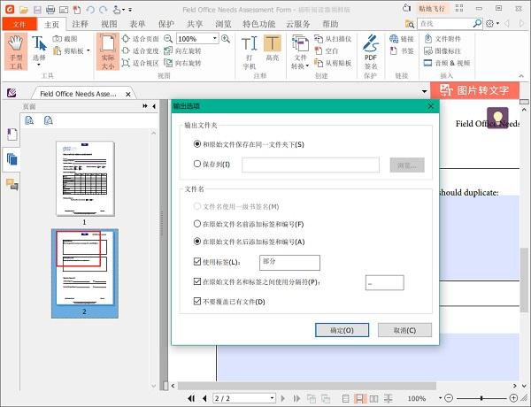 福昕PDF阅读器绿色版下载