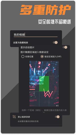 波尔安全相册app