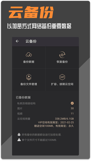 波尔安全相册app下载