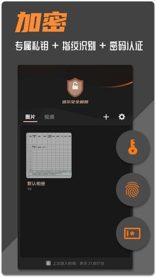波尔安全相册手机版
