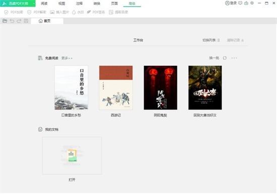 迅读PDF大师电脑版官方