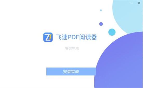 飞速PDF最新官方版