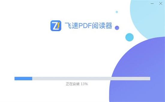 飞速PDF最新官方版下载