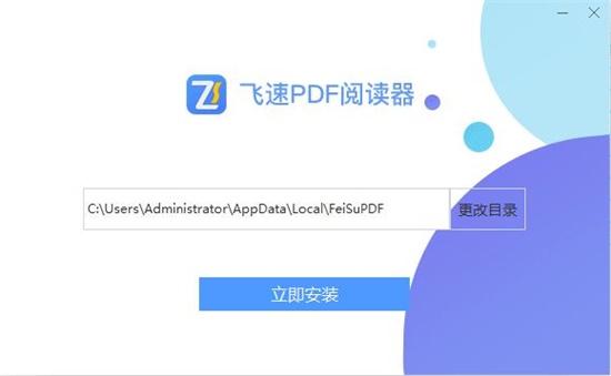 飞速PDF