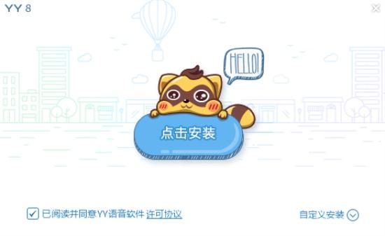 yy语音最新版官方下载