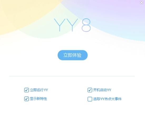 yy语音最新版下载