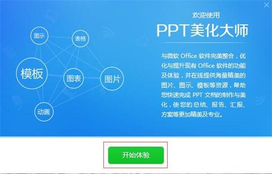 ppt美化大师官方pc版