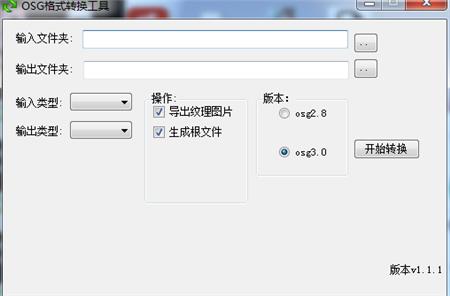 OSG格式转换工具