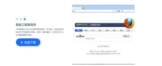 Firefox 标准版官方