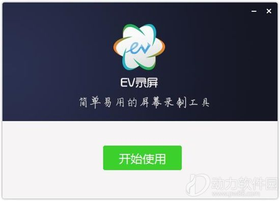 EV录屏官方下载