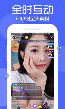 美猫直播app官方版截图3