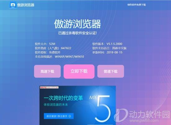 傲游5浏览器客户端