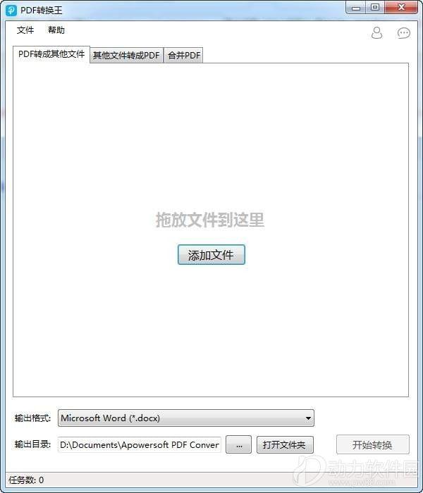 PDF转换王最新版下载