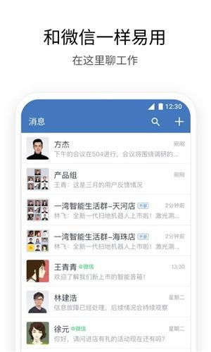 企业微信app安卓版