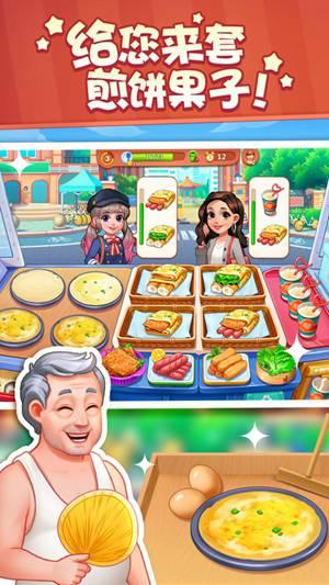 美食小当家游戏无限金币钻石版下载