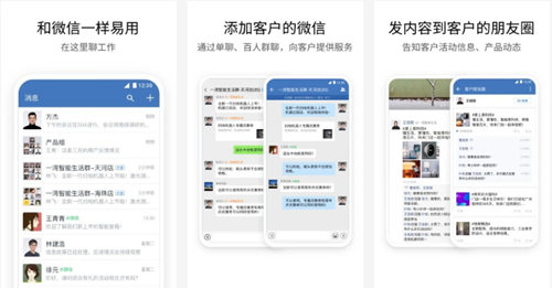企业微信app下载安装安卓版:一款专业高效的移动办公软件