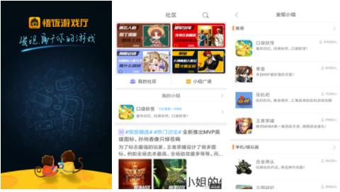 悟饭游戏厅官方正版:一款十分好用的游戏社区软件