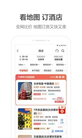 高德地图官方苹果手机软件下载