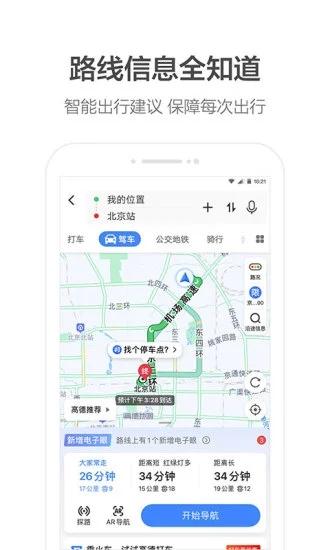 高德地图官方苹果手机下载
