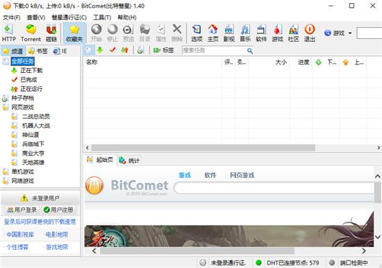 比特彗星中文版破解版下载