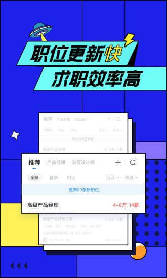 智联招聘官方版app下载