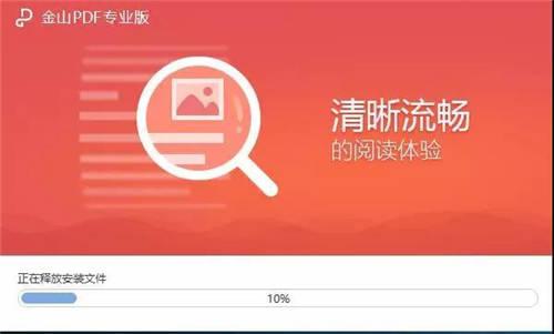 金山PDF专业版吾爱破解下载