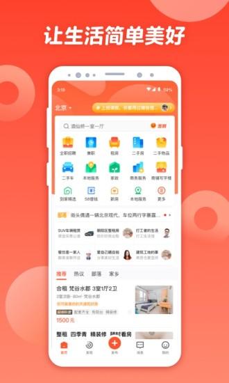 58同城招聘app官方版下载