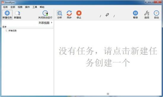 GoodSync中文破解版