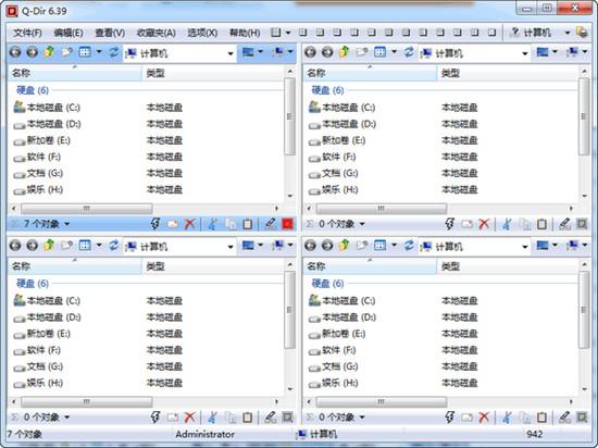 多窗口文件整理工具破解版下载
