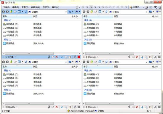 多窗口文件整理工具免费版