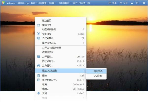 2345看图王最新官方