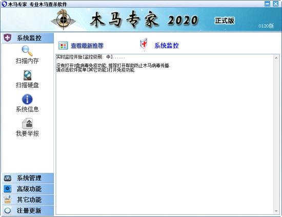 木马专家2021破解版