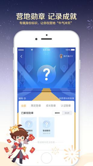 王者营地安卓最新版app下载