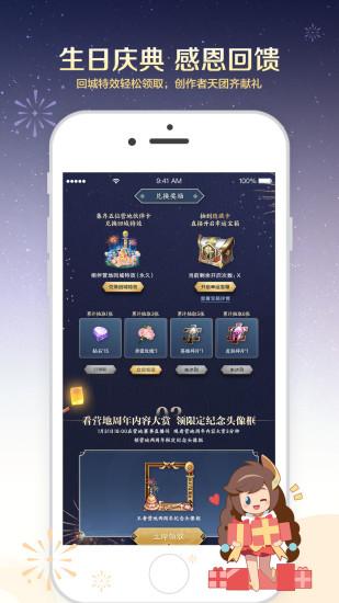 王者营地安卓最新版app
